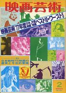 映画芸術 1978年2月号 No.321