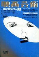 映画芸術 1981年2月号