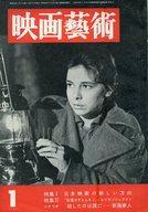 映画芸術 1957年1月号