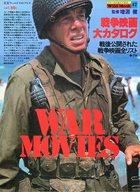 WAR MOVIES 戦争映画大カタログ