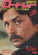 ロードショー 1976年5月増刊号