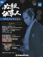 DVD付)必殺仕事人DVDコレクション全国版 42