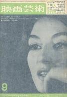 映画芸術 1966年9月号