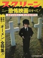 スクリーン 1976年12月号臨時増刊