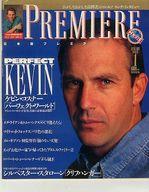 付録付)PREMIERE 1994/1(別冊付録1点) プレミア日本版