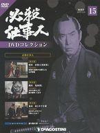 DVD付)必殺仕事人DVDコレクション全国版 15