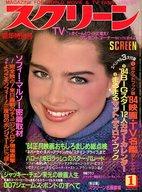 付録無)スクリーン 1984年1月号