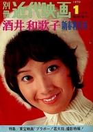 別冊 近代映画 1970年1月号臨時増刊