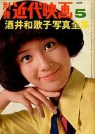 別冊 近代映画 1970年5月号