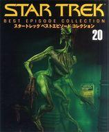 DVD付)隔週刊 スタートレック ベストエピソードコレクション 20