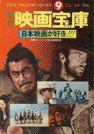 季刊 映画宝庫 1979年新年 No.9