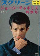 スクリーン 1962年9月号臨時増刊