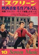別冊スクリーン 1969年10月号
