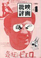 映画批評 1973年4月号