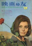 映画の友 1962年11月号