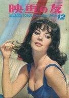 映画の友 1962年12月号