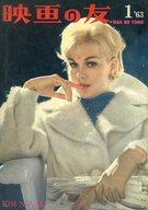 映画の友 1963年1月号