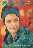 映画の友 1963年7月号