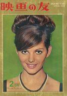 映画の友 1964年2月号