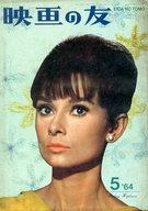 映画の友 1964年5月号