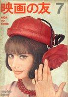 映画の友 1965年7月号