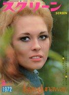 付録無)スクリーン 1972年6月号
