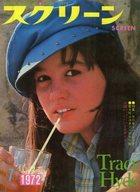 付録無)スクリーン 1972年7月号