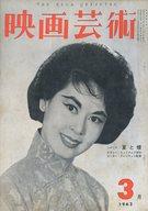 映画芸術 1962年3月号 No.173
