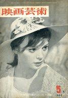映画芸術 1962年5月号 No.175