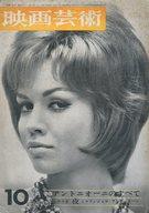 映画芸術 1962年10月号 No.180