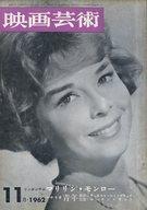映画芸術 1962年11月号 No.181