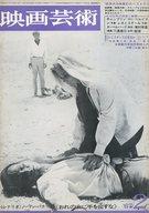映画芸術 1967年2月号 No.233
