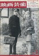 映画芸術 1967年3月号 No.234