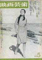 映画芸術 1967年5月号 No.236