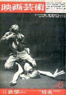 映画芸術 1967年6月号 No.237