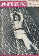 映画芸術 1967年9月号 No.240
