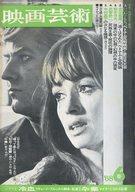 映画芸術 1968年6月号 No.250