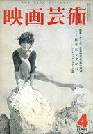 映画芸術 1960年4月号 No.150