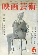 映画芸術 1960年6月号 No.152