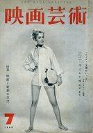 映画芸術 1960年7月号 No.153