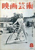 映画芸術 1960年8月号 No.154