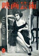 映画芸術 1960年9月号 No.155