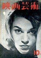 映画芸術 1960年10月号 No.156