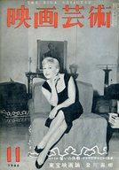 映画芸術 1960年11月号 No.157