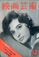映画芸術 1960年12月号 No.158