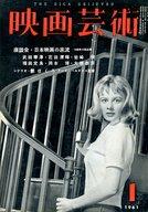 映画芸術 1961年1月号 No.159