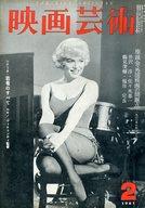 映画芸術 1961年2月号 No.160