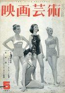 映画芸術 1961年5月号 No.163