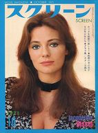 スクリーン 1971年10月号