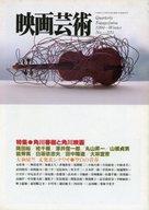 映画芸術 1994 Winter No.370